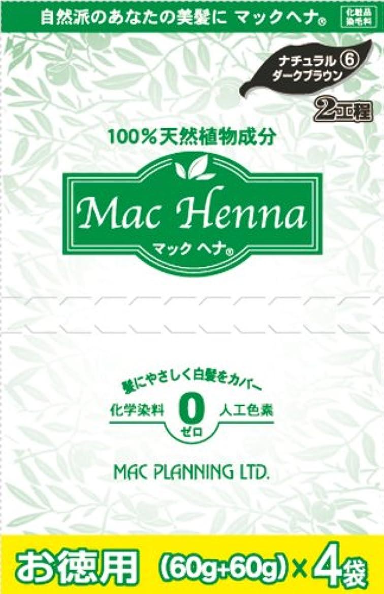 アクセス安全でない続編天然植物原料100% 無添加 マックヘナ お徳用(ナチュラルダークブラウン)-6  ヘナ240g(60g×4袋)?インディゴ240g(60g×4袋) 2箱セット
