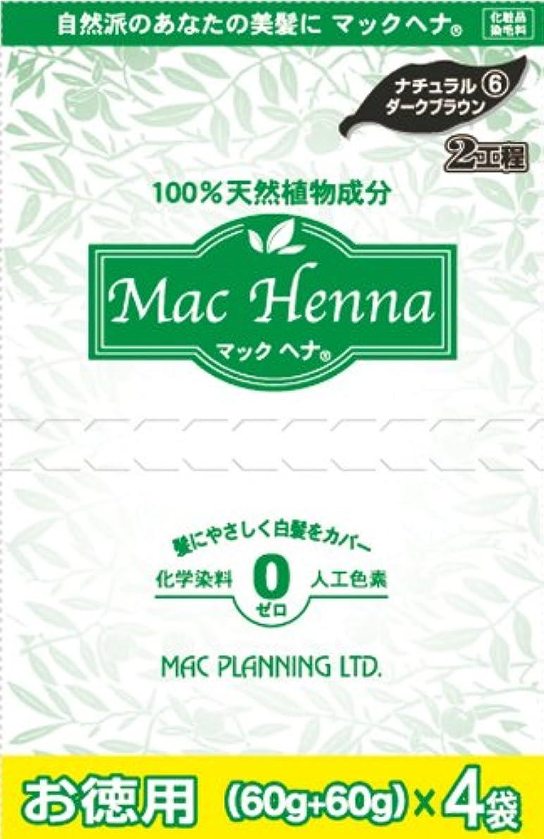 拡散するシャーク抗生物質天然植物原料100% 無添加 マックヘナ お徳用(ナチュラルダークブラウン)-6  ヘナ240g(60g×4袋)?インディゴ240g(60g×4袋) 3箱セット
