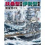 扶桑型戦艦 伊勢型戦艦 完全ガイド