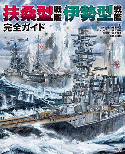 扶桑型戦艦 伊勢型戦艦 完全ガイドの詳細を見る
