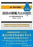 憲法の規範力と市民法 (講座憲法の規範力【第3巻】)