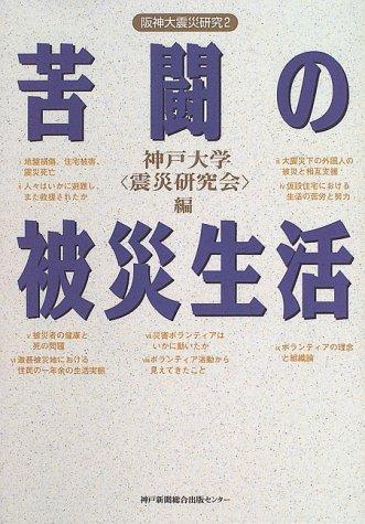 苦闘の被災生活 (阪神大震災研究 (2))の詳細を見る