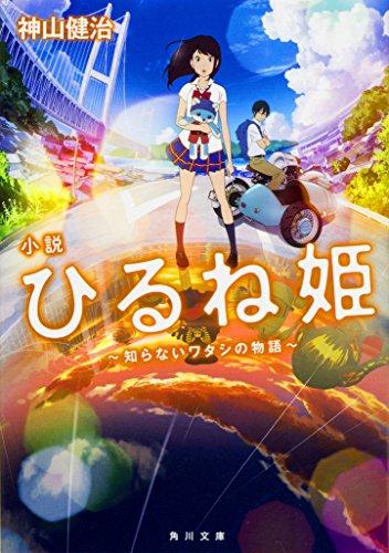 小説 ひるね姫 ~知らないワタシの物語~ (角川文庫)の詳細を見る