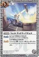【シングルカード】No.18 グッドラックウェル (BS38-063) - バトルスピリッツ [BS38]十二神皇編 第4章 (C)