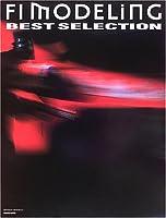 F1モデリングベスト・セレクション