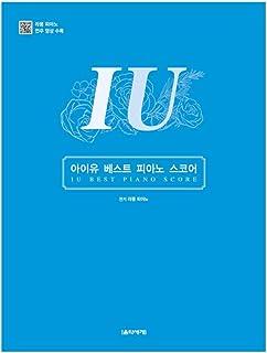 韓国書籍, K-pop ピアノ譜面/아이유 베스트 피아노 스코어 (스프링) - 라몽 피아노(김정현)/IU ベストピアノスコア, 25曲収録/韓国より配送