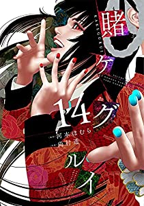 Gambling School Edition simple Tome 14