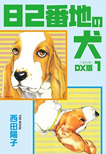 82番地の犬 DX版 1