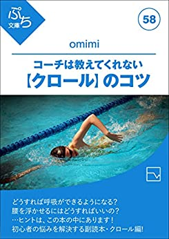 [omimi]のコーチは教えてくれない【クロール】のコツ (ぷち文庫)