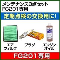 ホンダ 耕運機FG201用 メンテナンス3点セット