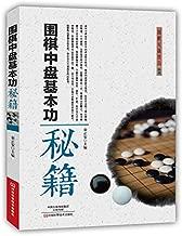 围棋中盘基本功秘籍 (围棋实战技巧丛书)