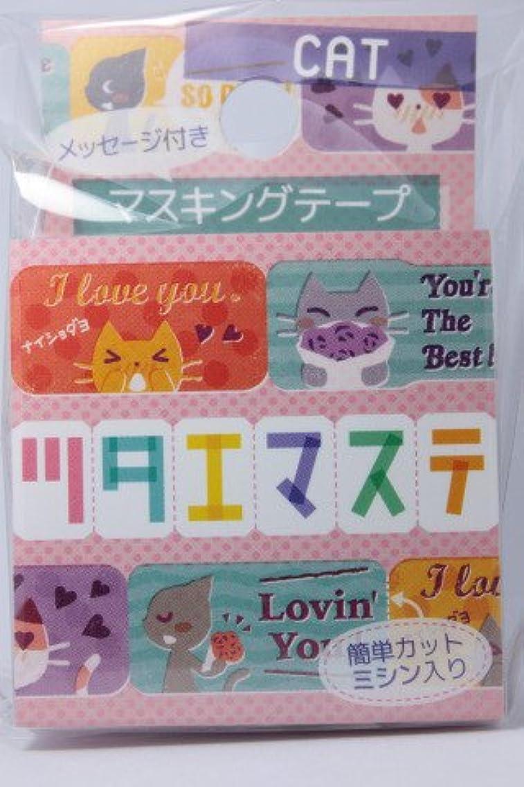 Roundtop Washi Masking Tape 20mm x 5m, Asamidori Tsutae Masute - Masking Tape with Message, Cat 1 (AM-MK-040)