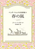 ペンダーウィックの四姉妹4 春の嵐 (Sunnyside Books)