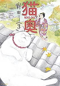猫奥(3) (モーニングコミックス)