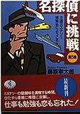名探偵に挑戦〈第5集〉交通ミステリー博覧会にようこそ (ワニ文庫)