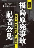 検証 福島原発事故・記者会見――東電・政府は何を隠したのか(日隅 一雄)