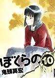 ぼくらの(10) (IKKI COMIX)