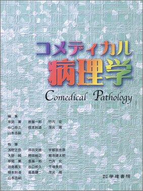 コメディカル病理学の詳細を見る
