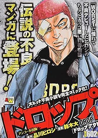 ドロップ(1)ドロップアウト (AKITA TOP COMICS WIDE)