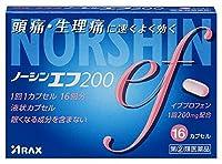 【指定第2類医薬品】ノーシンエフ200 16カプセル ×3 ※セルフメディケーション税制対象商品