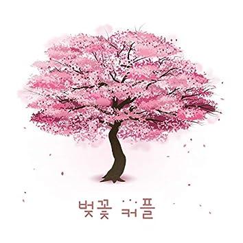 벚꽃 커플