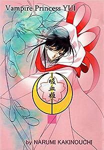 吸血姫 夕維―香音抄― 10巻 表紙画像
