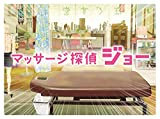 マッサージ探偵ジョー Blu-ray BOX[Blu-ray/ブルーレイ]