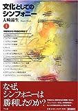 文化としてのシンフォニー(1)18世紀から19世紀中頃まで 大崎滋生 なぜ、シンフォニーは勝利したのか?