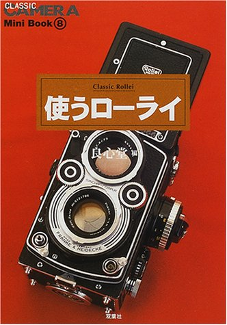 使うローライ (CLASSIC CAMERA Mini Book) - 良心堂