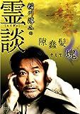 稲川淳二の霊談 隙蠢髪そして塊 [DVD]