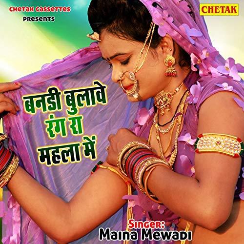 Bandee Bulawe Rang Ra Mhela Me