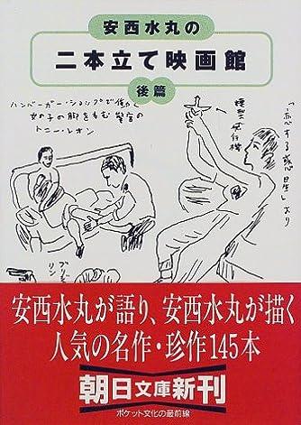 安西水丸の二本立て映画館〈後篇〉 (朝日文庫)
