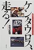 ケンタウロス、走る!―車椅子レーサーたちのシドニー・パラリンピック