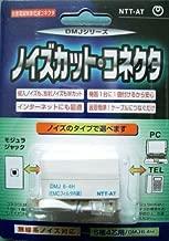 コトヴェール ノイズカットコネクタ 6極4芯無線系ノイズ用 DMJ6-4H