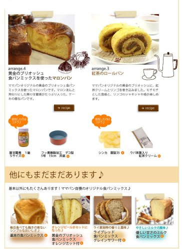 食パンミックス黄金のブリオッシュ食パンミックス1斤用mamapan250g