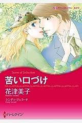 苦い口づけ (ハーレクインコミックス) Kindle版