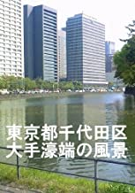Scenery of the major bank of a moat in Chiyoda ku Tokyo Japan (Japanese Edition)