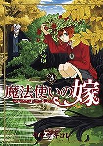 魔法使いの嫁 3巻 (ブレイドコミックス)