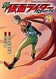 新 仮面ライダーSPIRITS(21) (月刊少年マガジンコミックス)