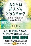 あなたは死んだらどうなるか? ―あの世への旅立ちとほんとうの終活― (OR BOOKS)