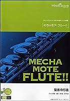 聖者の行進 [ピアノ伴奏・デモ演奏 CD付] (フルート・ソロ WMF-14-011)