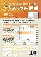 あたぼう スライド手帳 システム手帳 リフィル 日付なし A5 ライト YU-0001