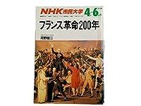 NHK市民大学 フランス革命200年 1989年4月ー6月期
