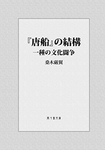 『唐船』の結構: 一種の文化闘争 (風々齋文庫)