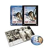 アイガー・サンクション ユニバーサル思い出の復刻版 ブルーレイ [Blu-ray]