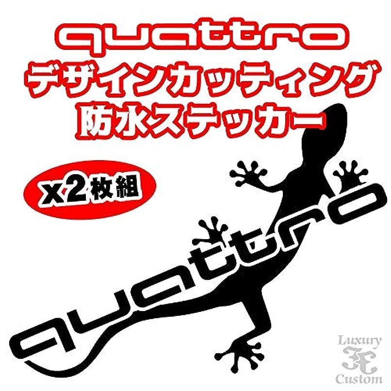 実験的塩辛い同性愛者2枚組■AUDI quattro Gecko■カッティングタイプ 防水ステッカー【16色選択】 (アウディ ゲコ クアトロ ヤモリ) (緑)