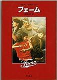 フェーム (1980年) (ハヤカワ・ノヴェルズ)