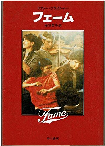 フェーム (1980年) (ハヤカワ・ノヴェルズ)の詳細を見る