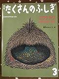 月刊 たくさんのふしぎ 2008年 03月号 [雑誌]
