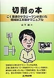 切削の本―ごく普通のサラリーマンが書いた機械加工お助けマニュアル